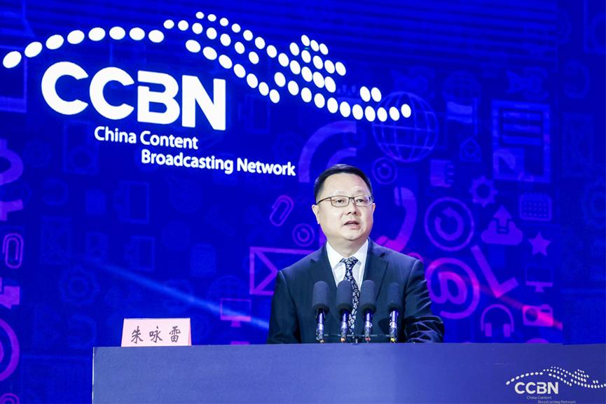 第28屆中國國際廣播電視(shi)信息網絡(luo)展覽會(CCBN2021)主題報告會隆重召開