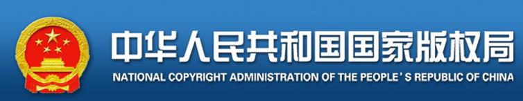 中華人民共和國國家版權局