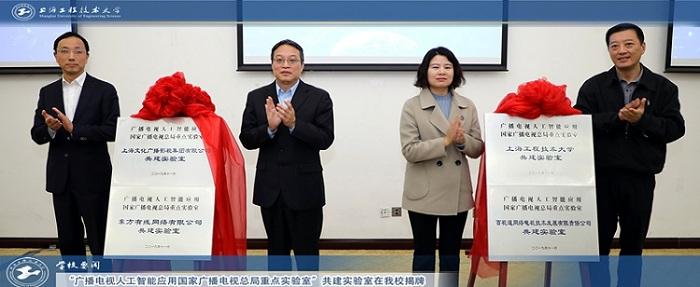 广电人工智能应用总局重点实验室上海揭牌仪式