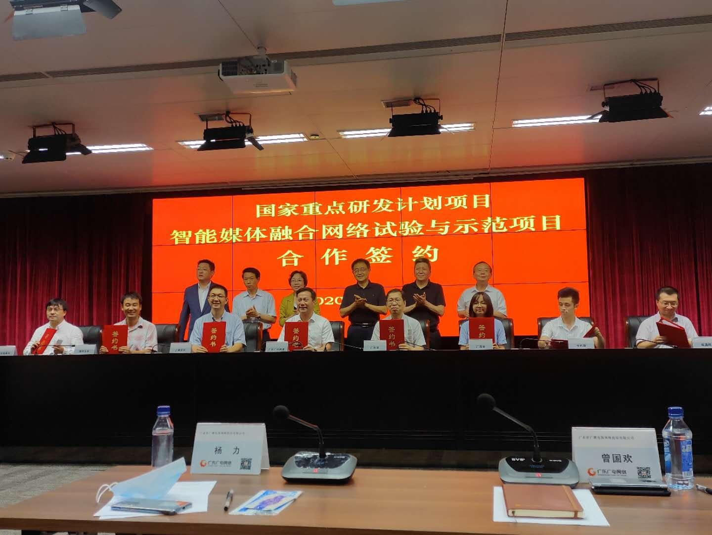 """国家重点研发计划""""宽带通信和新型网络""""重点专项""""智能媒体融合网络试验与示范""""项目启动会在广州召开"""