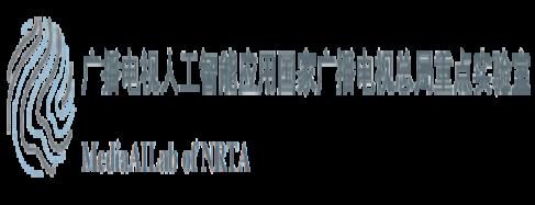 广播电视人工智能应用国家广播电视总局重点实验室